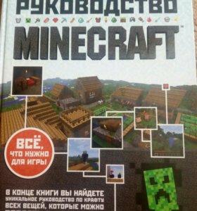 Книга по Minecraft