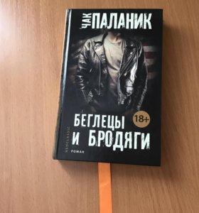 """Чак Паланик """"Беглецы и бродяги"""""""