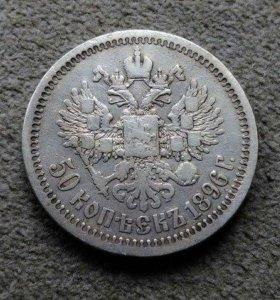 50 копеек 1896 г.