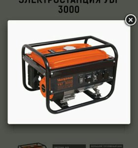 Бензогенератор УБГ 3000