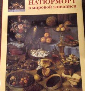 Энциклопедии живописи