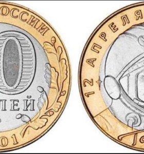 10₽ ГАГАРИН ( СПМД) 2001