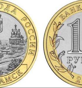 10₽ СОЛИКАМСК (СПМД) 2011