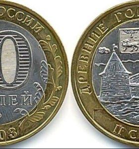 10₽ ПСКОВ (СПМД) 2003