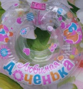 Круг для купания малышки с рождения