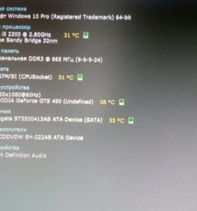 Мощный пк intel core i5/ geforce gts 450