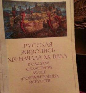 Русская живопись, Омский музей. Репродукции