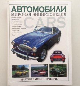 Автомобили. Мировая энциклопедия.
