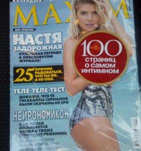 Журнал Максим февраль 2017