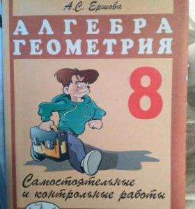 Сам. и контр-ные работы 8 класс А.И.Ершова