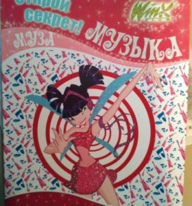 Книга Winx Муза