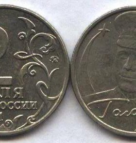 2₽ ГАГАРИН 2001г (ММД)