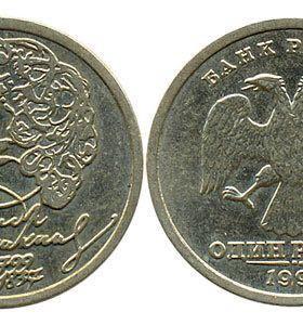 1₽ ПУШКИН 1999г (ММД)