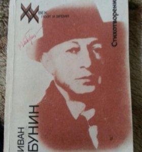 Иван Бунин Стихотворения, 1990г