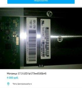 Матрица на ноутбук 17.3 led 40 pin