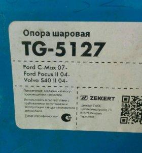 Шаровая форд фокус , вольво s40