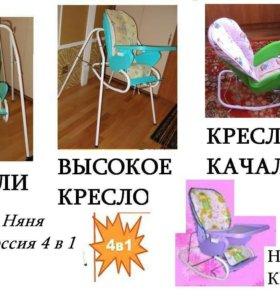 Кресло няня