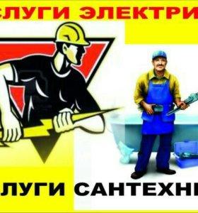 Услуги САНТЕХНИКА.