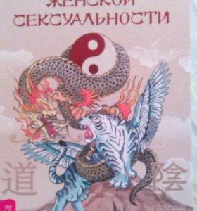 Книга Лизы Питеркина Даосские секреты