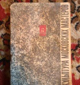 Книга СССР