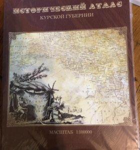 Историческая карта- атлас Курской гуьбернии 1863 г