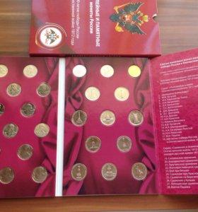 Набор монет Отечественная война 1812 года