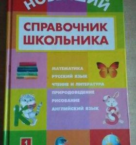 Справочник школьника.