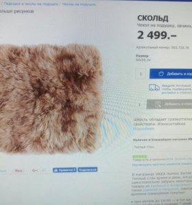 Чехол на подушку меховой Икеа