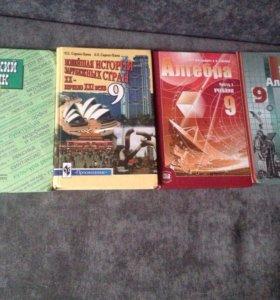 Учебники 9 класс❗️