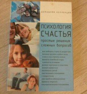 Книга Психология счастья