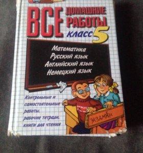 Решебник и учебник