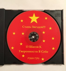 """Аудиотренинг на CD-диске Р.Горн: """"Стань Звездой!"""""""