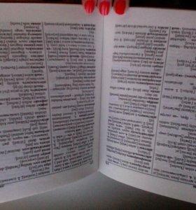 Новый англо-русский словарь