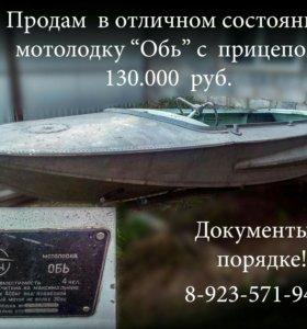 "Лодка ""Обь"" + прицеп"