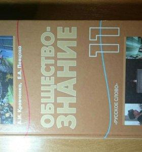 Учебник Обществознание 11 кл