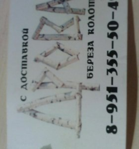Продаю дрова берёза колотая с доставкой.
