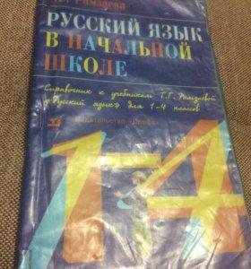 Справочник по русскому 1-4 класс
