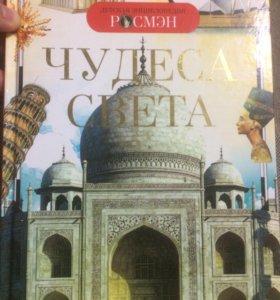 Книга Чудеса света