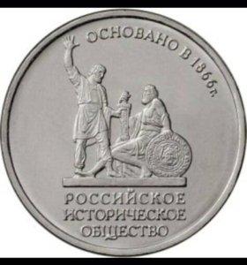 150 лет Российскому Историческому обществу