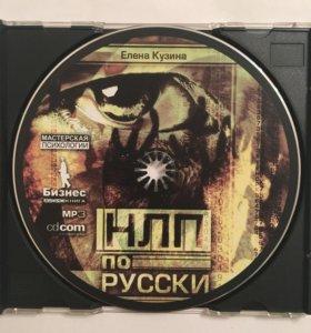 MP3 аудиокнига НЛП по-русский, Елена Кузина