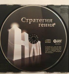 """CD/PC-диск: """"НЛП Стратегия гения"""",автор - Свичкарь"""