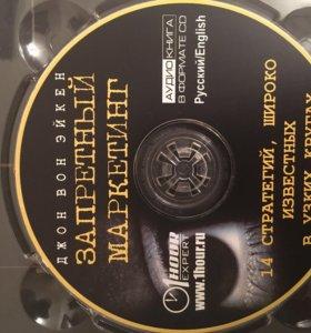 """CD-аудиокнига """"Запретный маркетинг"""", Д.В.Эйкен"""