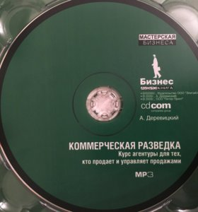 """MP3-аудиокнига """"Коммерческая разведка"""""""