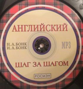 MP3-диск: Английский шаг за шагом, Бонк