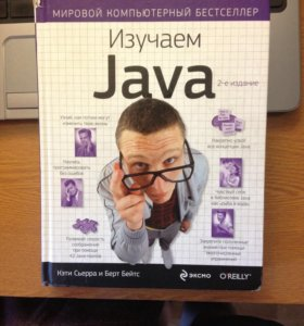 Книга «Изучаем Java»