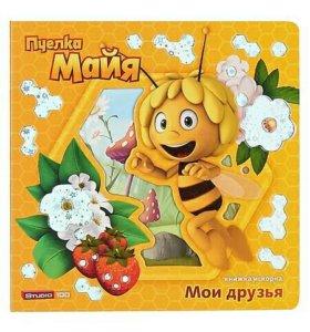 Книжка Пчелка Майя. Новая