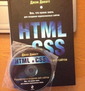 Книга «HTML и CSS»