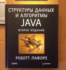 Книга «Структуры данных и алгоритмы Java»