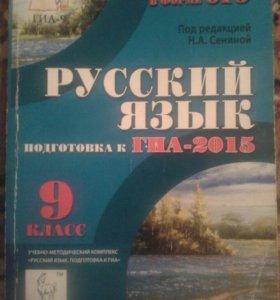 Подготовка к гиа русский язык