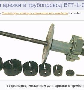Аппарат для врезки в трубопровод под давлением